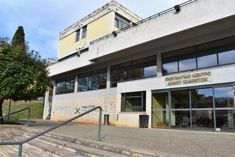 Γιάννενα: Από τη Δευτέρα 2 Σεπτεμβρίου θα ξεκινήσουν οι εγγραφές στα τμήματα του Πνευματικού Κέντρου