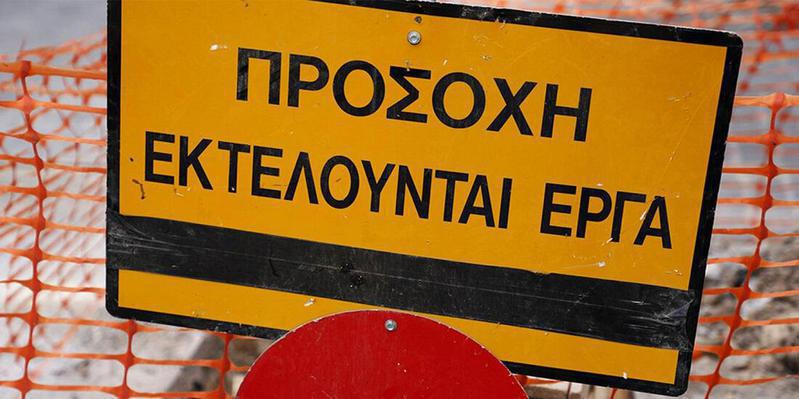 Κλειστή αύριο η οδός Κάνιγγος λόγω έργων της ΔΕΥΑΙ