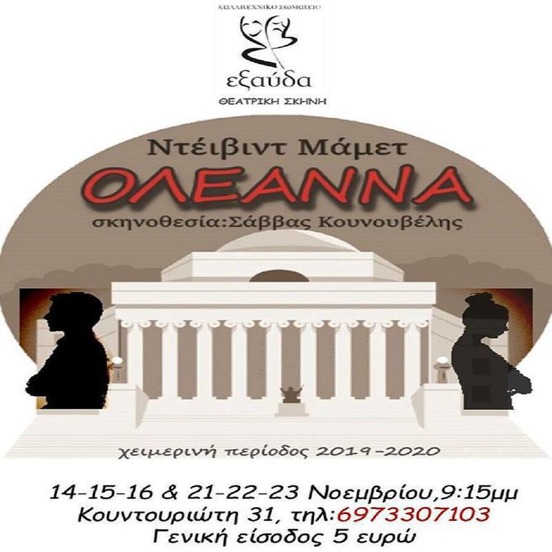 Γιάννενα: «Ολεάννα» του Ντ. Μάμετ ανεβάζει η Εξαύδα