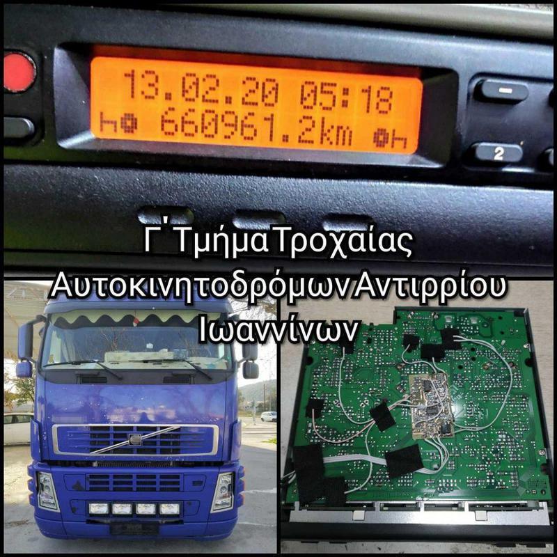 Άλλα πέντε φορτηγά με «πειραγμένους» ταχογράφους