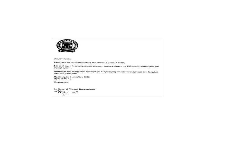 Μήνυμα– απάτη με την υπογραφή του αρχηγού της ΕΛ.ΑΣ.