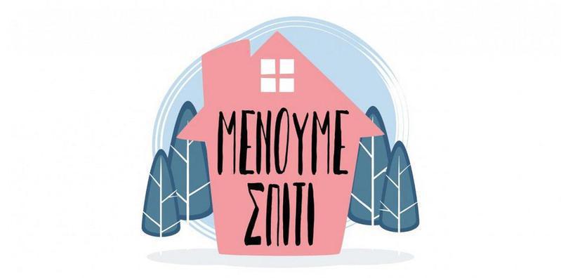 Έκκληση του δημάρχου Ιωαννίνων: «Μένουμε σπίτι»
