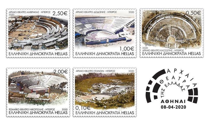 Αναμνηστική σειρά γραμματοσήμων με τα αρχαία θέατρα της Ηπείρου
