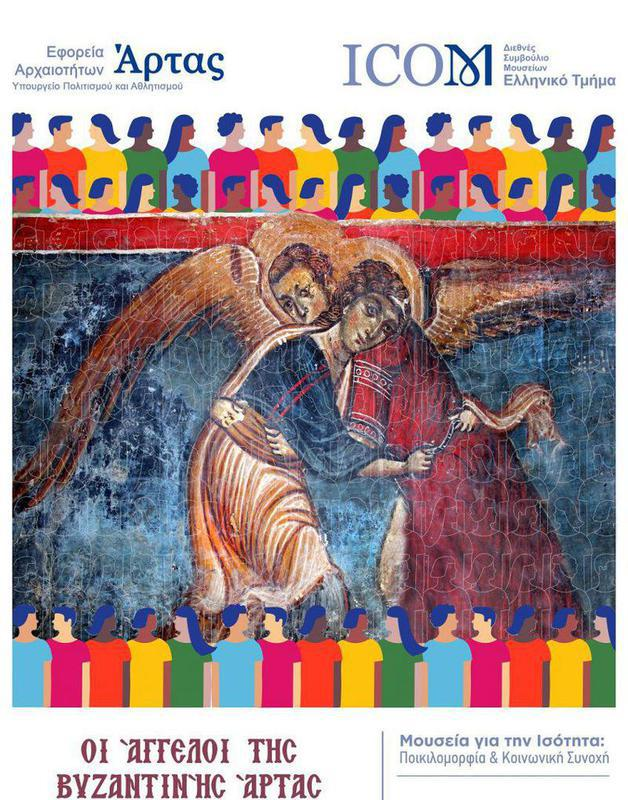 «Οι Άγγελοι της βυζαντινής Άρτας»… διαδικτυακά