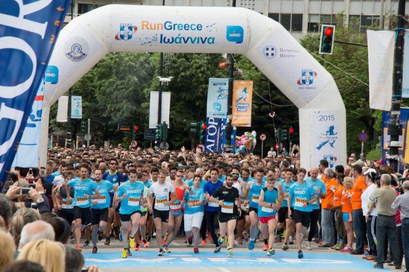 Γιάννενα: Στις 11 Οκτωβρίου το Run Greece στα Γιάννενα