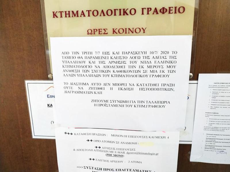 Αναντικατάστατοι οι εργαζόμενοι στο Κτηματολογικό Γραφείο
