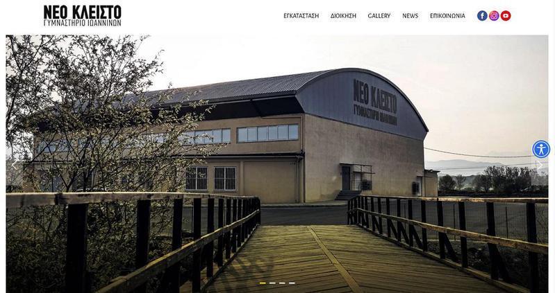 Απέκτησε και ιστοσελίδα το Νέο Κλειστό Γυμναστήριο