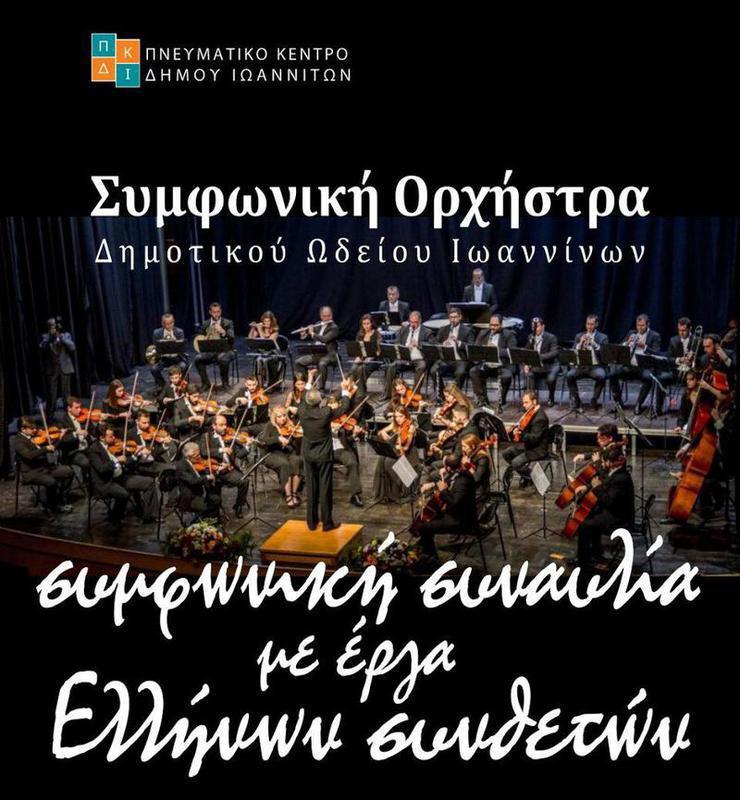 Γιάννενα: Μουσική βραδιά με έργα Ελλήνων συνθετών