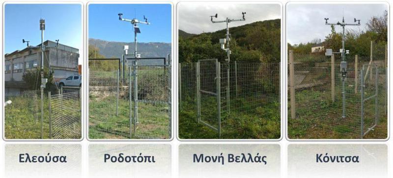 Γιάννενα: Πυκνώνει το δίκτυο αγρομετεωρολογικών σταθμών στον νομό Ιωαννίνων