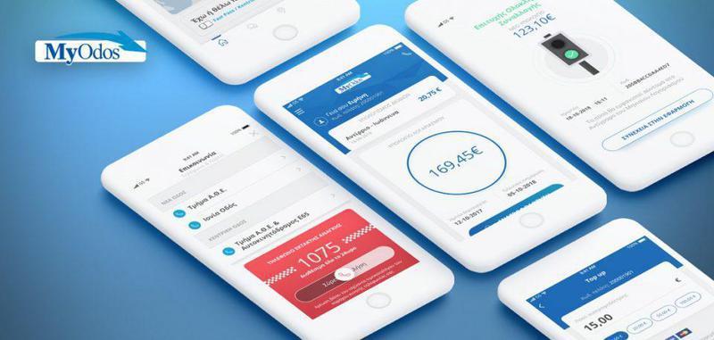 MyOdos App: Ο καλύτερος συνοδηγός σε μία εφαρμογή - Ηπειρωτικός Αγών
