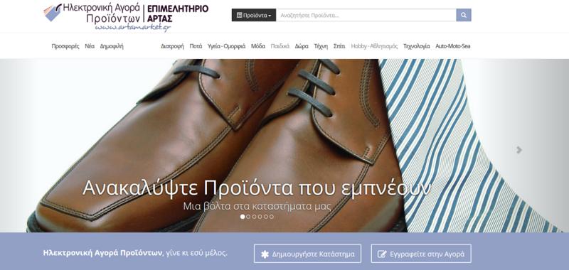 Δωρεάν ηλεκτρονικό «ράφι» για τις επιχειρήσεις της Άρτας