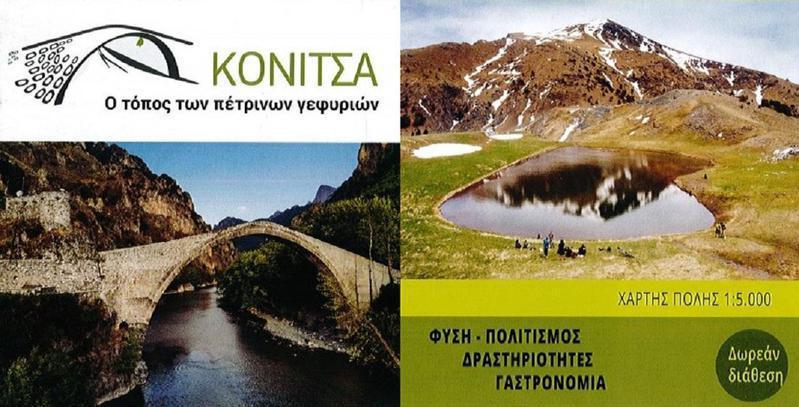 Έκδοση χάρτη για την περιοχή του δήμου Κόνιτσας