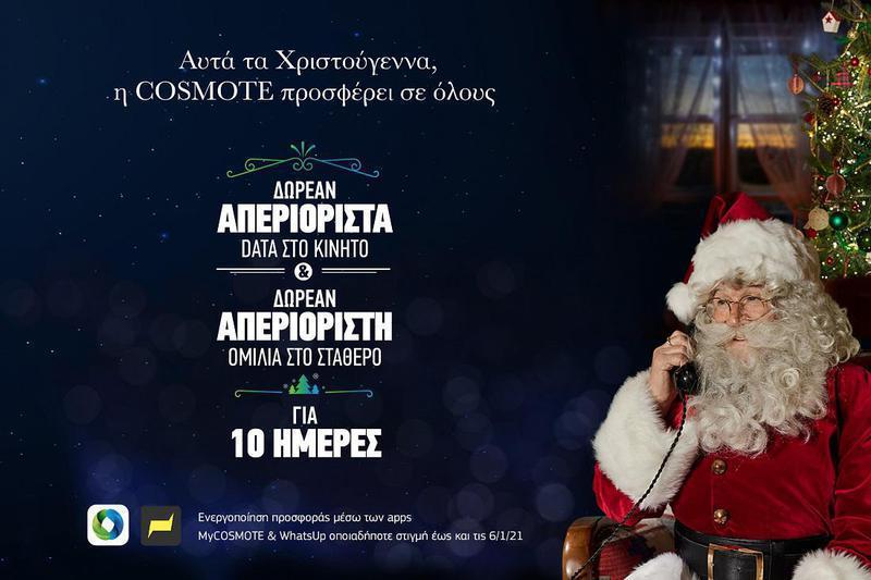 COSMOTE- Χριστούγεννα με απεριόριστα data στο κινητό & απεριόριστη ομιλία στο σταθερό