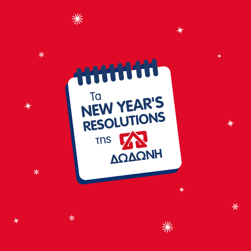 Φέτος αφήνουμε τα Νew Year's Resolutions στη ΔΩΔΩΝΗ