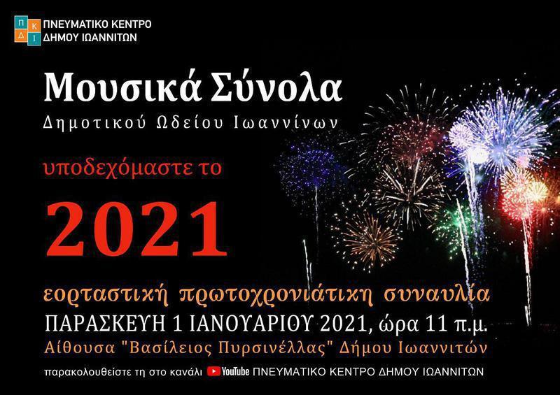 Αντίο στο 2020 με Δ. Υφαντή, υποδοχή του 2021 με την Ορχήστρα Δωματίου του Δημοτικού Ωδείου