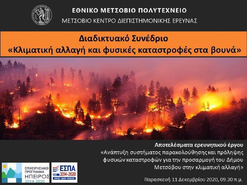 Ευάλωτος σε πυρκαγιές και διάβρωση του εδάφους ο δήμος Μετσόβου