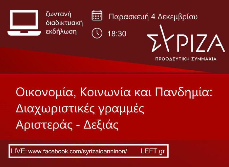 Διαδικτυακή εκδήλωση με τον Ευκλείδη Τσακαλώτο