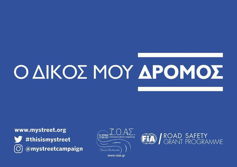 Ένας διαγωνισμός για την οδική ασφάλεια