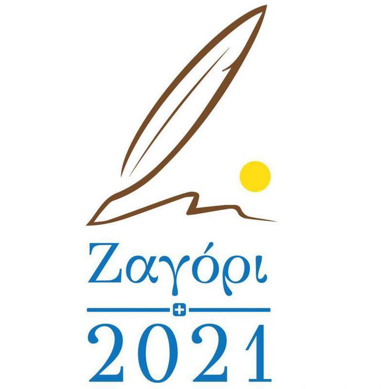 Το Ζαγόρι και η συμβολή του στη δημιουργία του νεοελληνικού κράτους