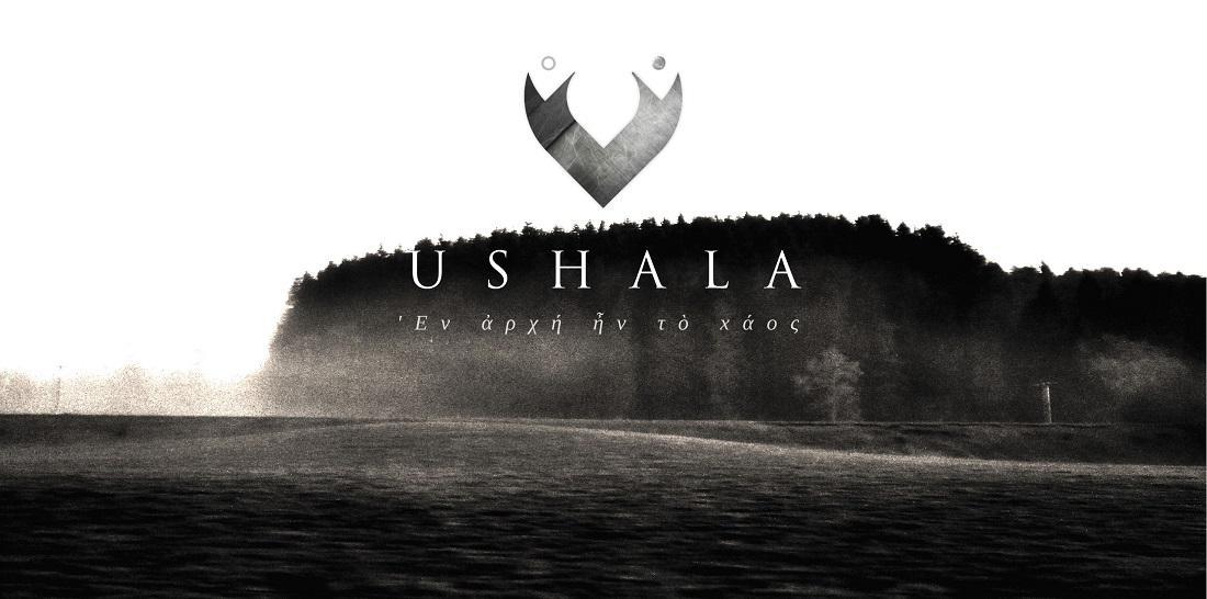 Η ΕΗΜ μας συστήνει τους Ushala