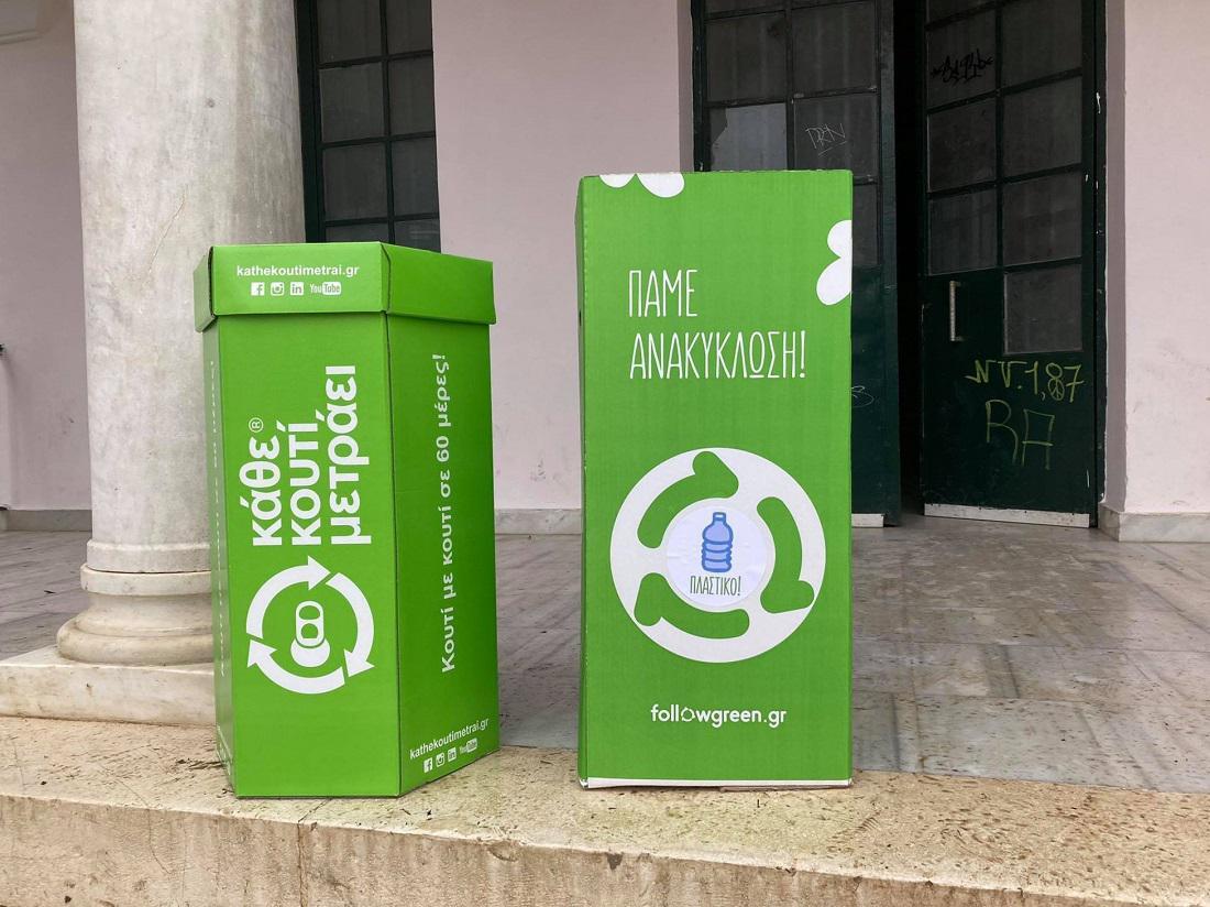 Εκδήλωση βράβευσης για το «Πάμε Ανακύκλωση»
