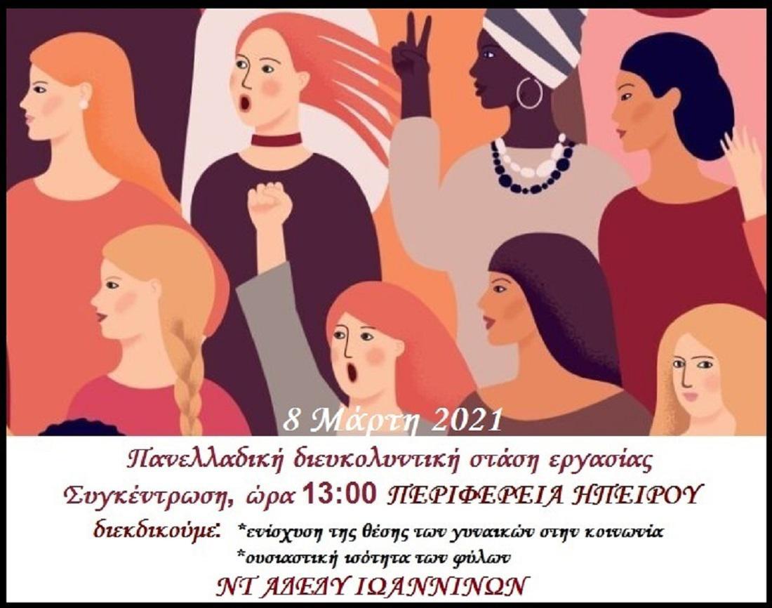 Χαρακτήρα διαμαρτυρίας δίνει η ΑΔΕΔΥ στην Ημέρα της Γυναίκας