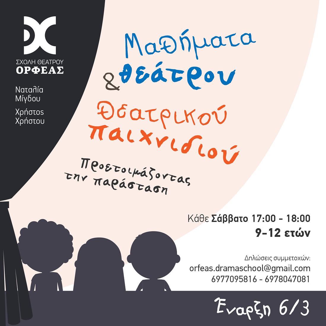 Διαδικτυακό τμήμα θεάτρου και θεατρικού παιχνιδιού από τη Σχολή «Ορφέας»