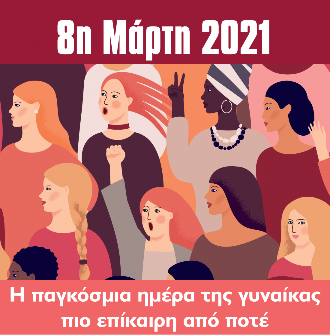 «Ενώνουμε δυνάμεις για πραγματική ισότητα» το μήνυμα της ΑΔΕΔΥ