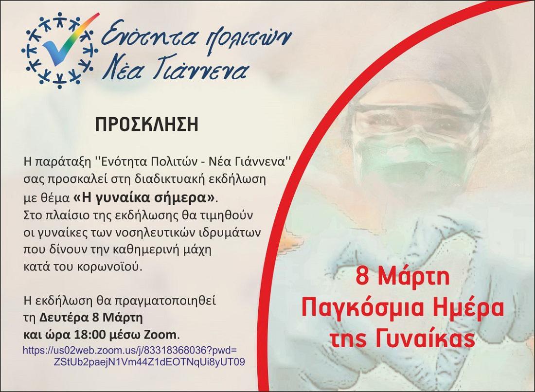 Τιμά τις γυναίκες νοσηλεύτριες η «Ενότητα Πολιτών»