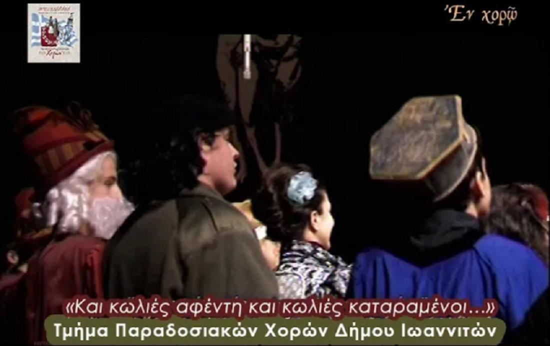 Αποκριά με το Τμήμα Παραδοσιακών Χορών του δήμου Ιωαννιτών
