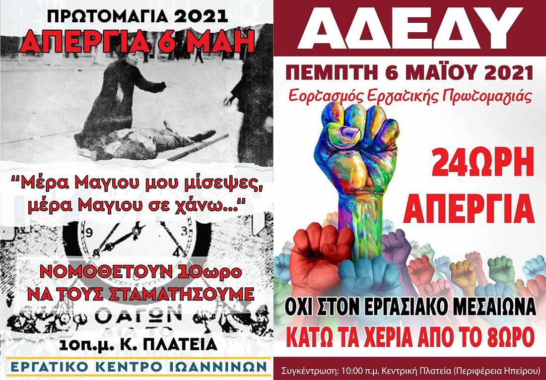 Αργία την Τρίτη, απεργία την Πέμπτη