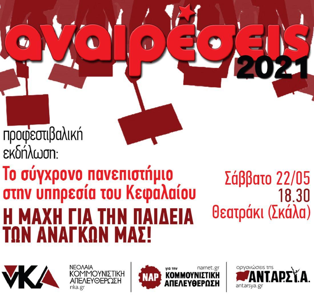 Εκδήλωση για το σύγχρονο πανεπιστήμιο