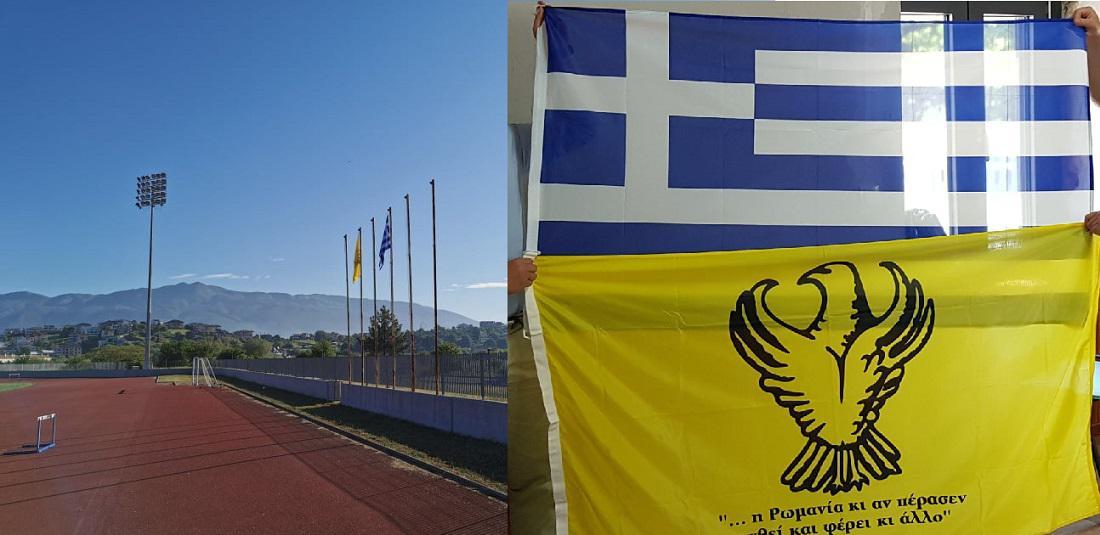 Η σημαία του Πόντου στον ιστό του Πανηπειρωτικού Σταδίου