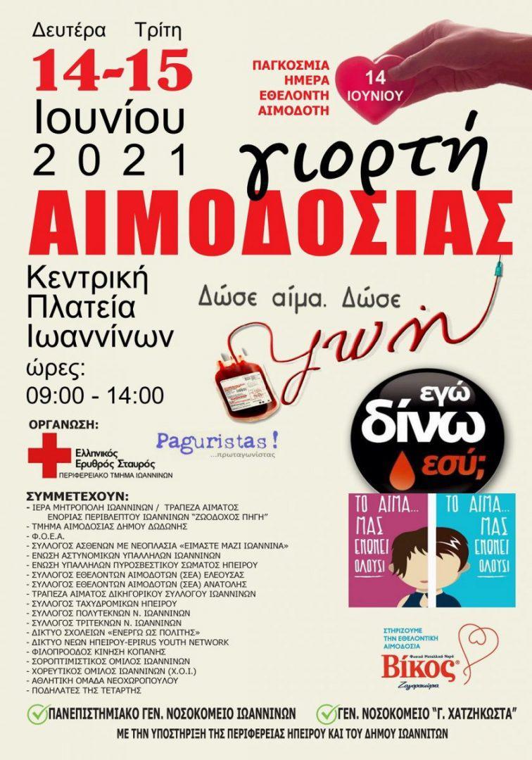 Διήμερο αιμοδοσίας για την Παγκόσμια Ημέρα του Εθελοντή Αιμοδότη
