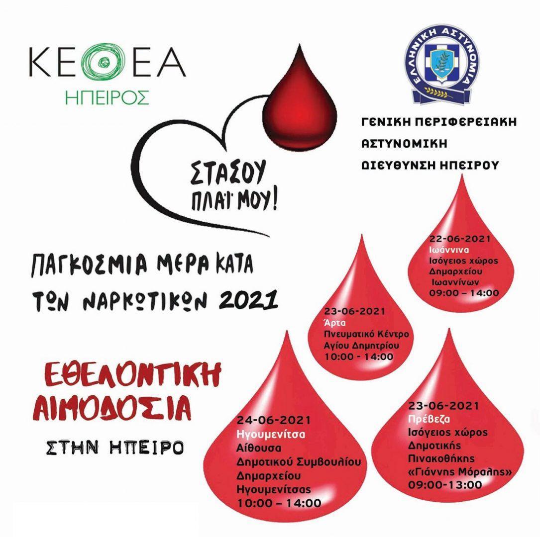 Εθελοντικές αιμοδοσίες από το ΚΕΘΕΑ Ήπειρος