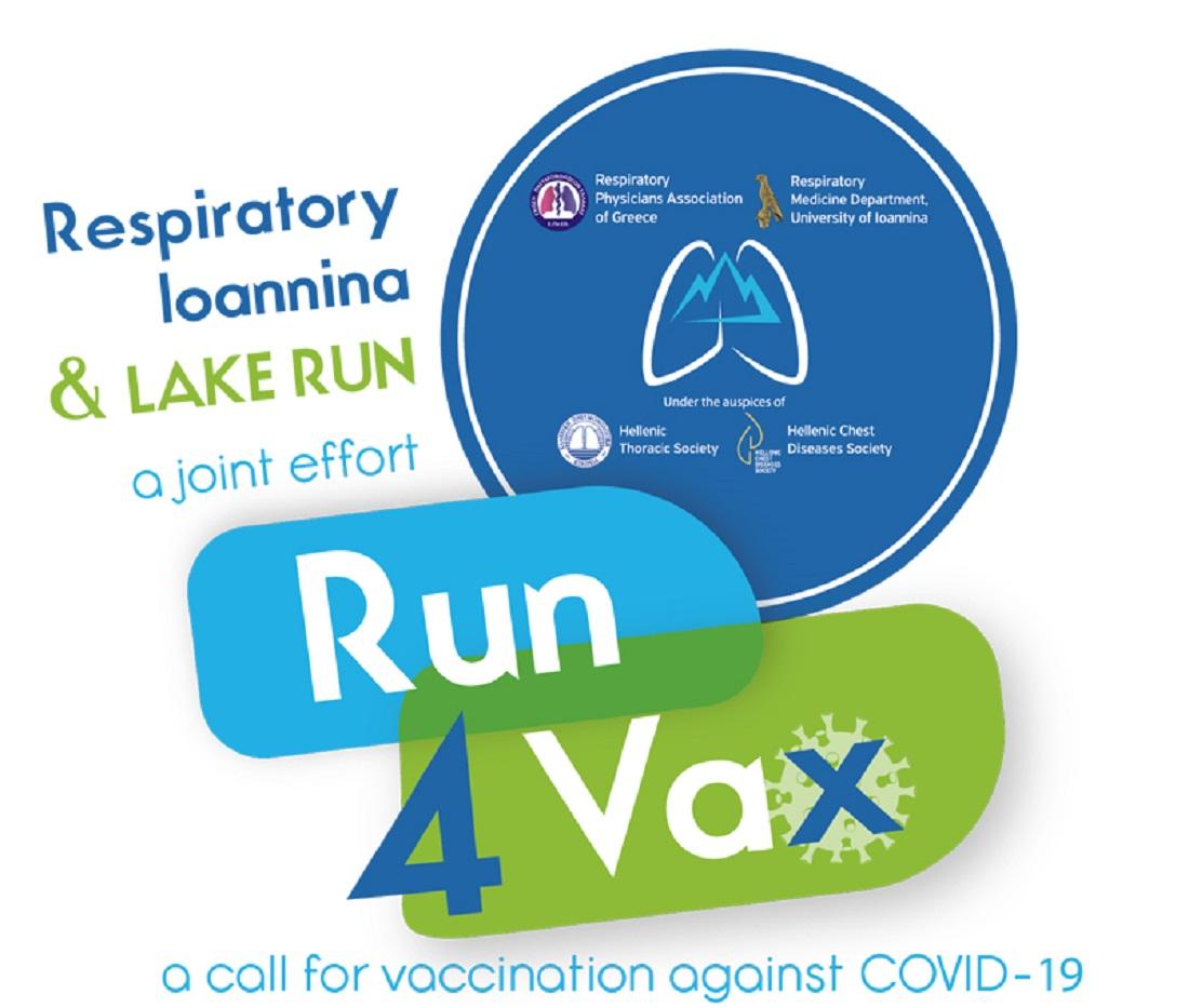 «Τρέχουμε για τον εμβολιασμό – Run4Vax» στο Ioannina Lake Run