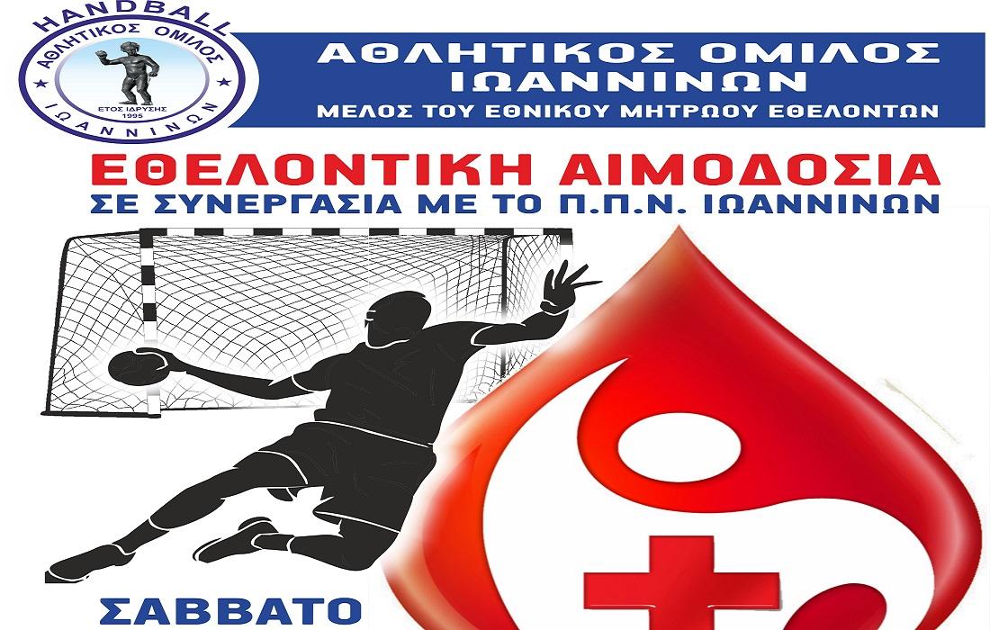 Εθελοντική αιμοδοσία από τον Α.Ο. Ιωαννίνων