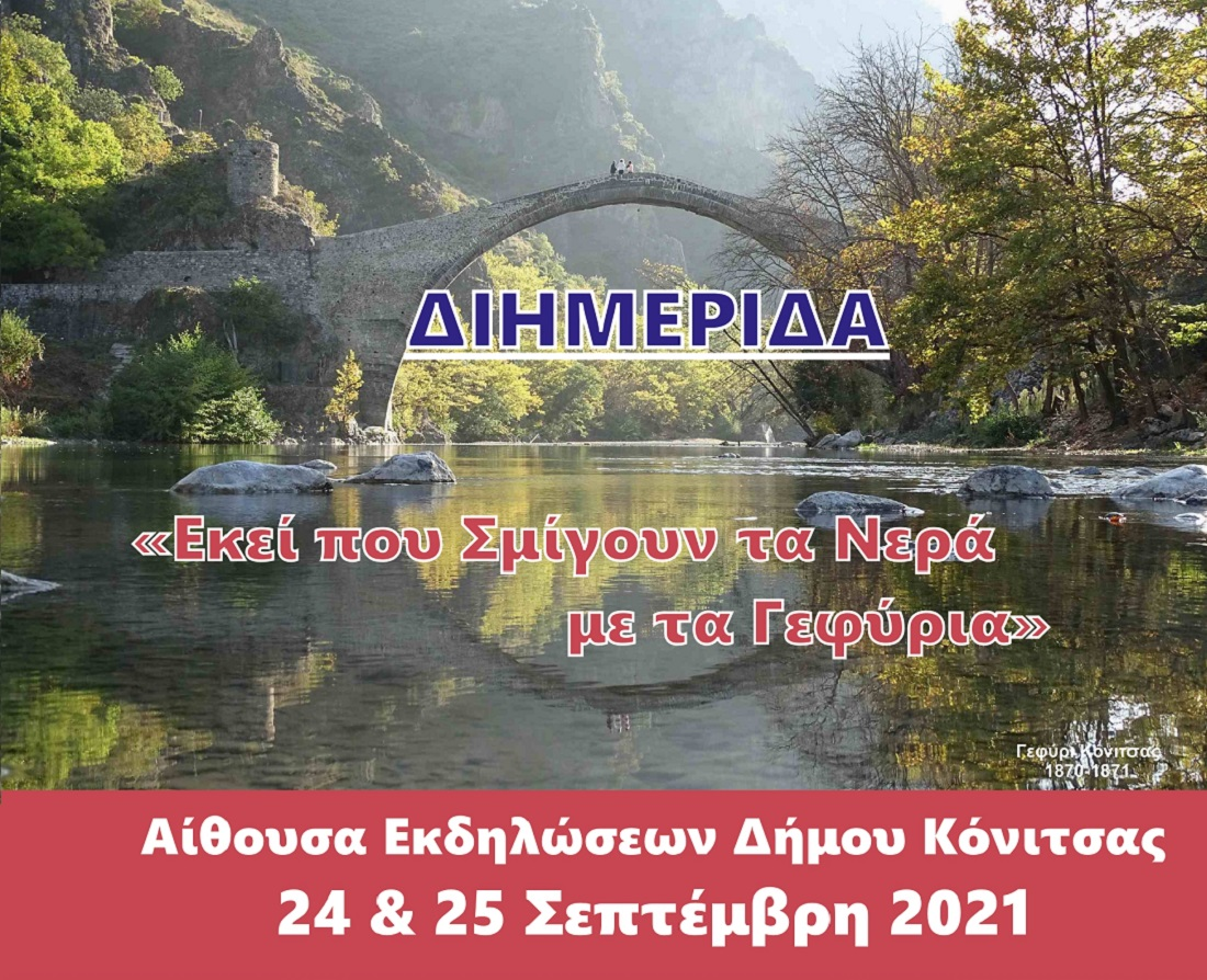 Διημερίδα του Ελληνικού Δικτύου Πόλεων με Ποτάμια στην Κόνιτσα