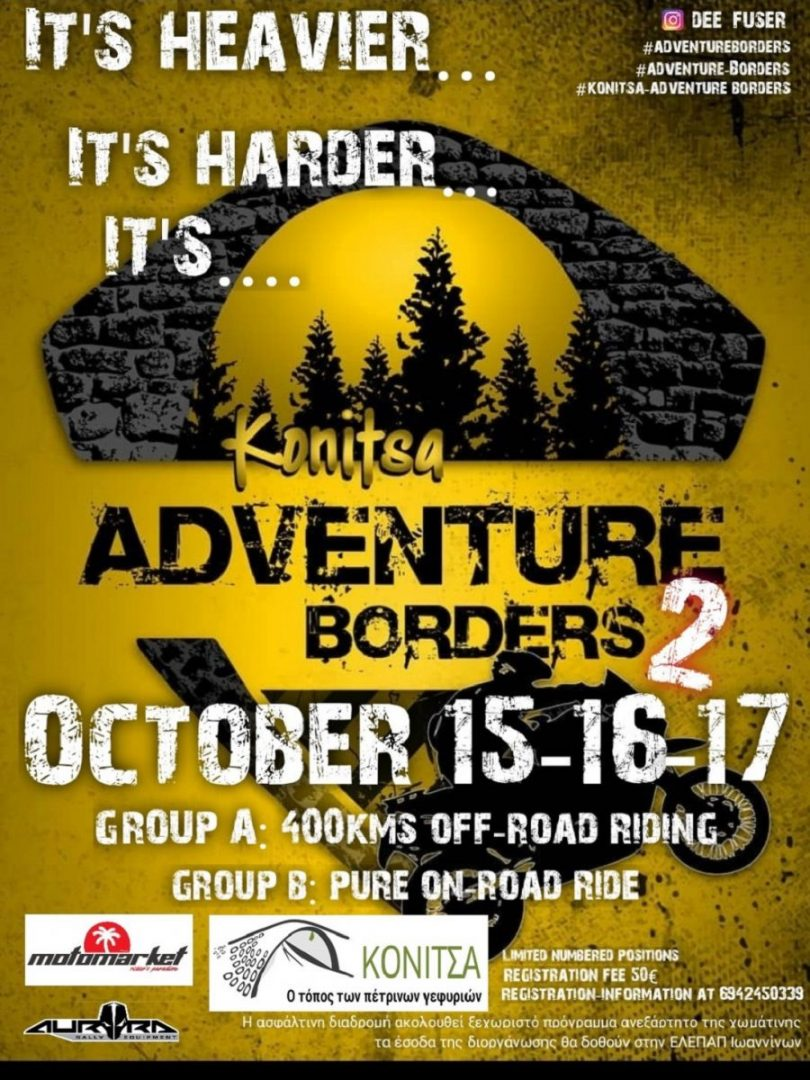 «Adventure borders 2» για δεύτερη χρονιά στην Κόνιτσα